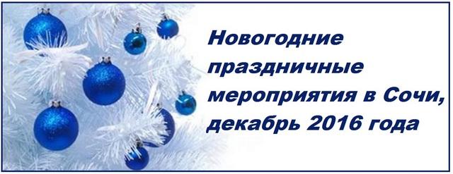 novogodnie-meropriyatiya-v-sochi