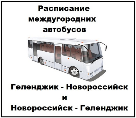 avtobus-novorossijsk-gelendzhik