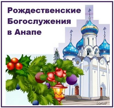 anapa-rozhdestvo