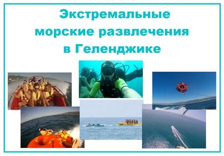 ekstremalnye-morskie-razvlecheniya-v-gelendzhike