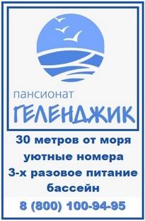 Баннер пансионата Геленджик