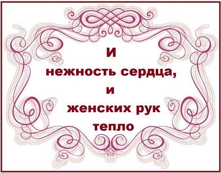 И нежность сердца, и женских рук тепло