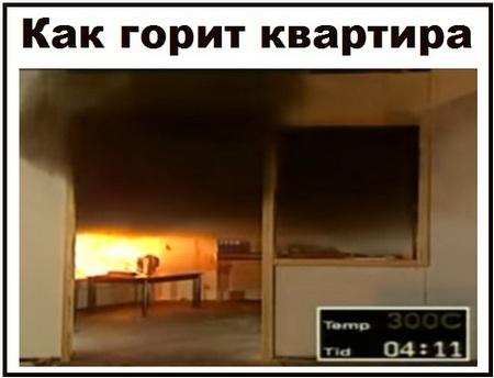 Как горит квартира