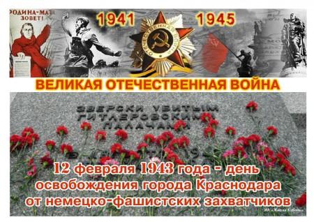Краснодар 1943