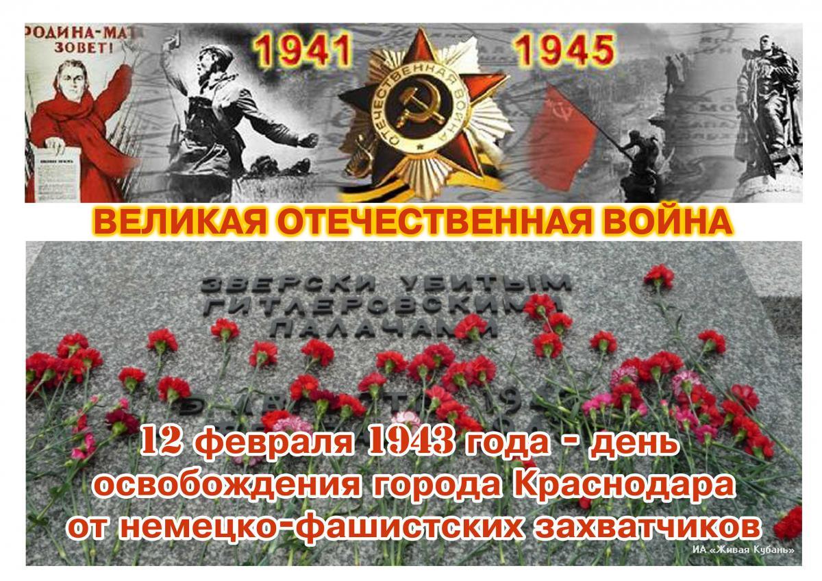 Оккупация краснодара началась в августе 1942 года и длилась шесть месяцев, до 12 февраля 1943 года