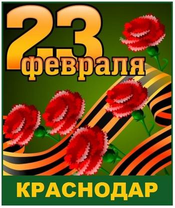 Краснодар 23 февраля
