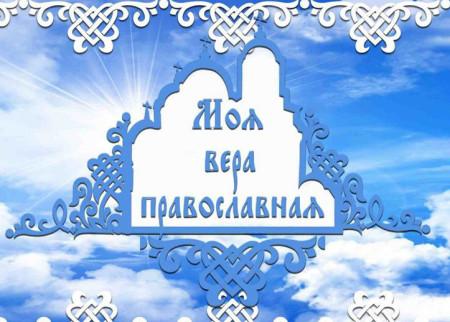 Моя вера православная