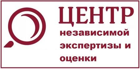 Центр независимой экспертизы и оценки