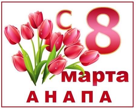 Анапа 8 марта