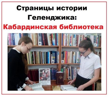 Библиотека в Кабардинке