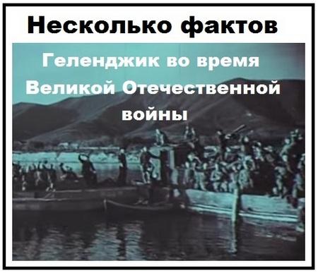 Геленджик ВОВ