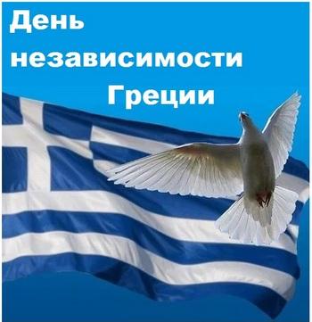 День независимости Греции