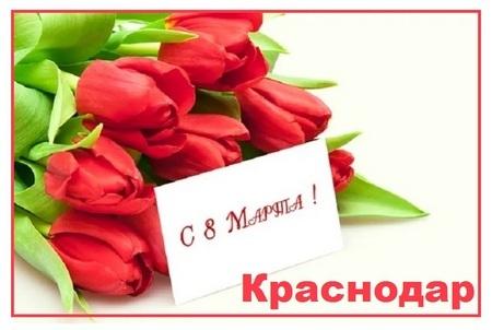 Краснодар 8 марта