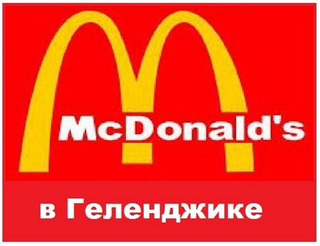 Макдональдс в Геленджике