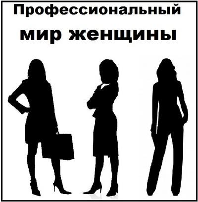 Профессиональный мир женщины