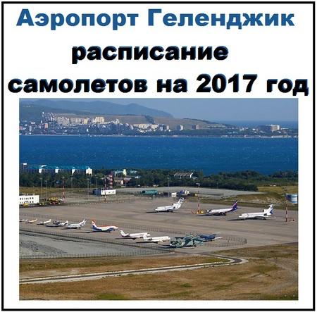 Расписание самолетов