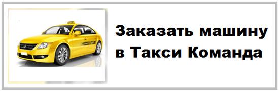Такси Команда заказ машины