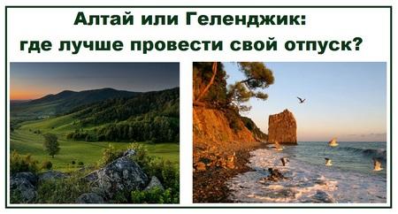 Алтай или Геленджик