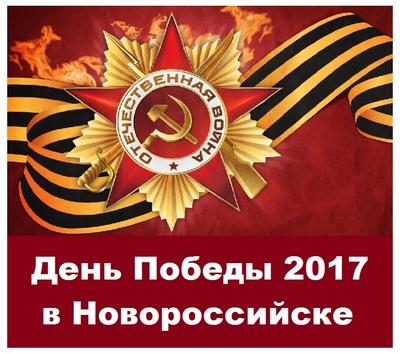 День Победы в Новороссийске