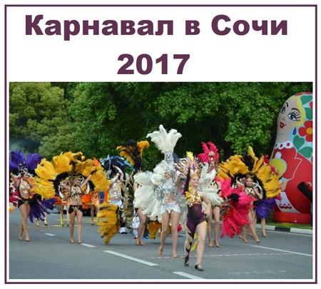 Карнавал в Сочи