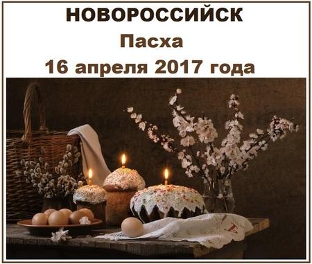 Новороссийск Пасха
