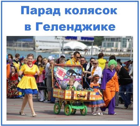 Парад колясок в Геленджике