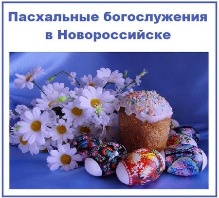 Пасхальные богослужения в Новороссийске