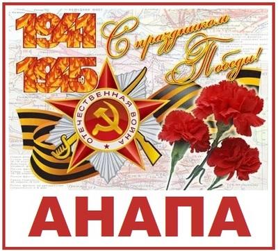 Анапа День Победы