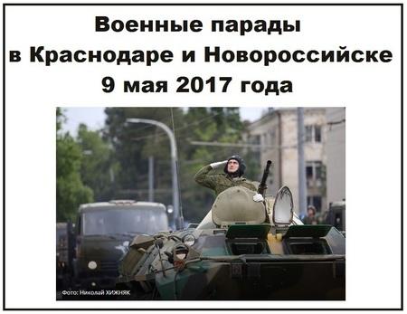 Военные парады в Краснодаре и Новороссийске 9 мая 2017 года