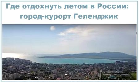 Где отдохнуть летом в России