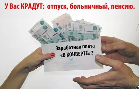 Заработаня плата в конверте