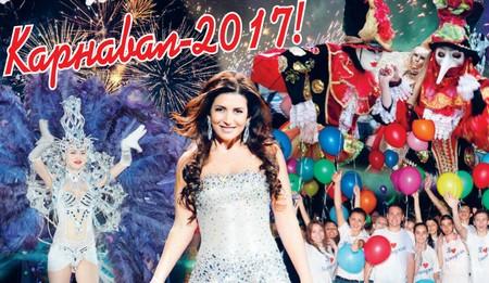 Карнавал 2017
