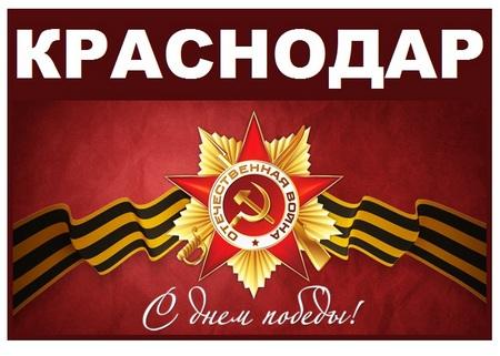 Краснодар День Победы