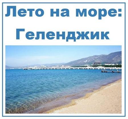 Лето на море Геленджик