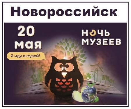 Новороссийск Ночь музеев