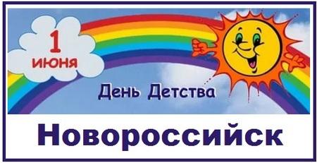 Новороссийск 1 июня