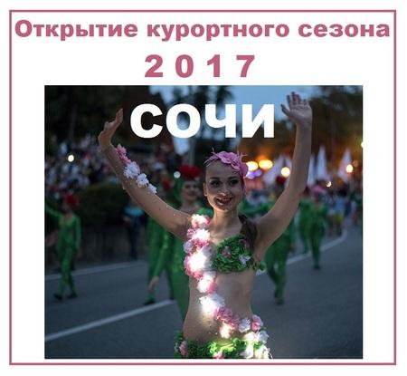Открытие курортного сезона в Сочи
