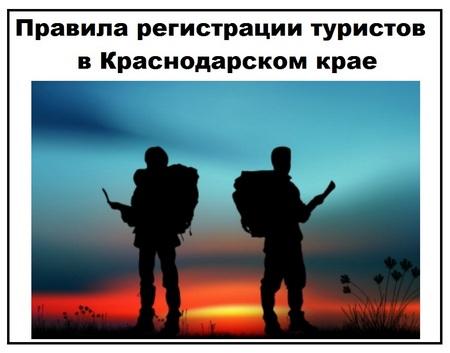 Правила регистрации туристов в Краснодарском крае