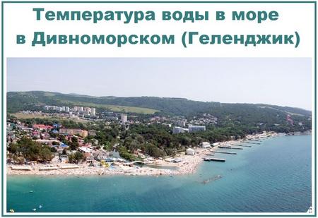 Температура воды в Дивноморском