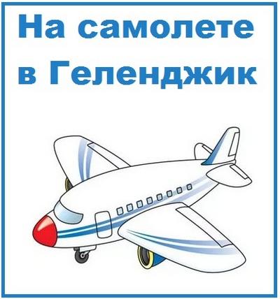 В Геленджик на самолете