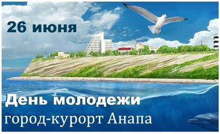 День молодежи в Анапе