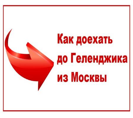 Как доехать до Геленджика из Москвы