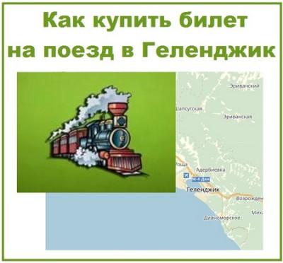 Как купить билет на поезд в Геленджик