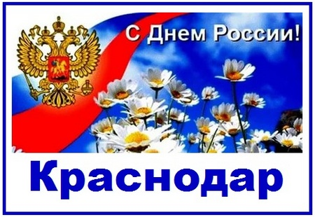 Краснодар 12 июня