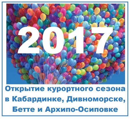 Курортный сезон 2017