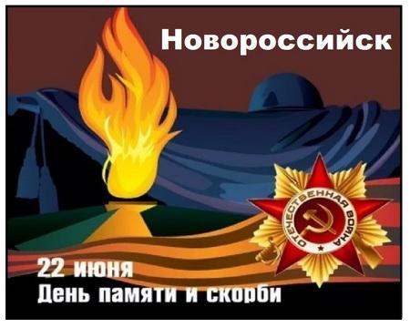 Новороссийск 22 июня