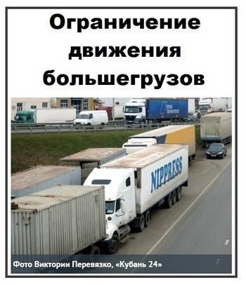 Ограничение движения большегрузов