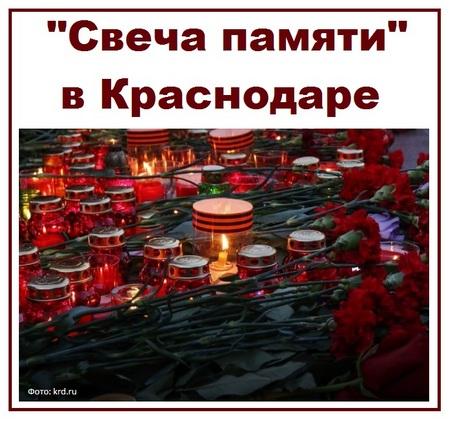Свеча памяти в Краснодаре