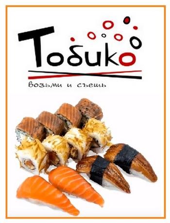 Тобико 2017