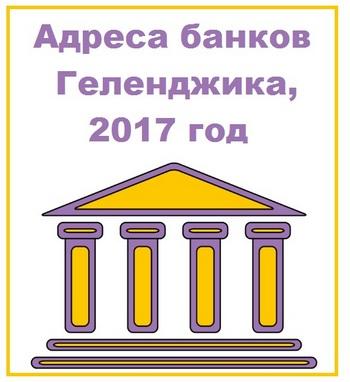 Адреса банков Геленджика, 2017 год